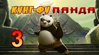"getlinkyoutube.com-Кунг-Фу Панда часть 3 ""Озеро Слез и храм Вудан"""