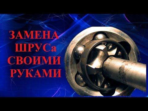 Замена ШРУСа(гранаты) своими руками FIAT ALBEA