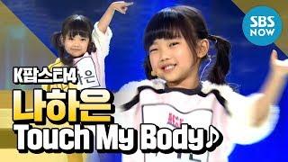 getlinkyoutube.com-SBS [K팝스타4] - 랭킹오디션, 나하은 'Touch My Body'