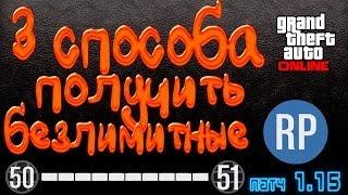 getlinkyoutube.com-GTA 5 Online - 3 Метода на Бесконечный Опыт (Патч 1.15)