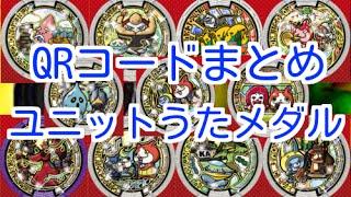 getlinkyoutube.com-【月兎組】QRコード うたメダル まとめ② レコード バスターズ