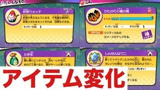 getlinkyoutube.com-アイテムがいろいろとメチャクチャになるバグをMiiverse(ミーバース)に投稿してみた【妖怪ウォッチ3 スキヤキ・バスターズトレジャー】#177 Yo-Kai Watch 3