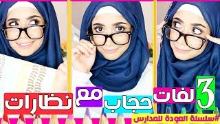 طريقة لف الحجاب مع النظارات | سلسلة العودة للمدارس - Hijab Tutorial with Glasses