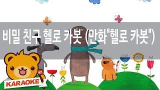 getlinkyoutube.com-[동요 노래방] 비밀 친구 헬로 카봇 (만화'... - 혼자서도 잘해요 No.KY78343