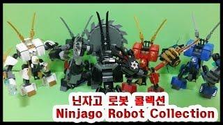 getlinkyoutube.com-레고 닌자고 로봇 콜렉션(닌자고 2015 2014,2013)_레고장난감 Ninjago Robot Collection