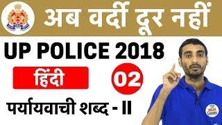 8:00 PM | UP Police 2018 - अब वर्दी दूर नहीं - GK & Hindi by Vivek Sir | Day#02