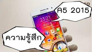 getlinkyoutube.com-รีวิว Samsung Galaxy A5 ความรู้สึก 18+