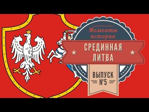 Моменты истории. Срединная Литва