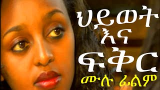 getlinkyoutube.com-Ethiopian Movie - Hiywot Ena Fikir 2015 Full (ህይወት እና ፍቅር)