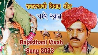 RRC Rajasthani | Champe Khan Hits | चम्पे खां हिट्स | Vivah Geet Hits | Pramod Audio Lab