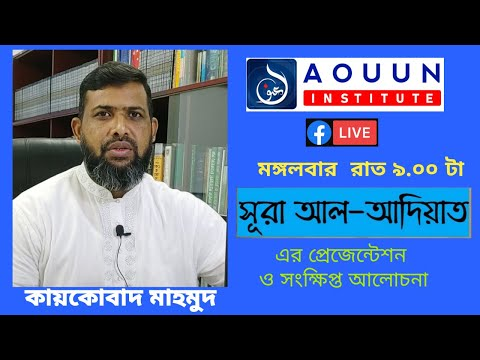 Surah Al Adyat Presentation Tafsir III kaikobad Mahmud
