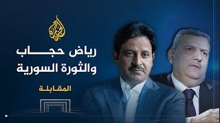 getlinkyoutube.com-المقابلة-حجاب: إيران وضعت يدها على سوريا والأسد دمية