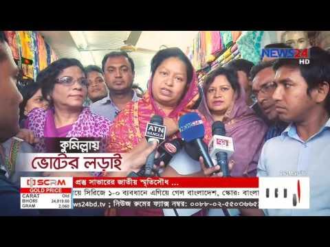 কুমিল্লা সিটি নির্বাচন। সাক্কু ভাই ও সীমা আপার তর্ক বিতর্ক