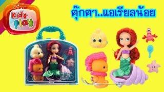 getlinkyoutube.com-รีวิว ตุ๊กตาแอเรียลน้อย เด็กแฝดจากละครบาร์บี้ | Animators' Ariel The Little Mermaid Mini Doll