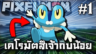 getlinkyoutube.com-Minecraft Pixelmon #1 เคโรมัตสึเจ้ากบน้อย [โกสคุง]