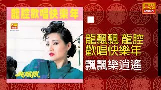 getlinkyoutube.com-龍飄飄 - 飄飄樂逍遙 [Original Music Audio]