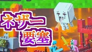 getlinkyoutube.com-【マイクラ】LEGOでネザー要塞【赤髪のとも】