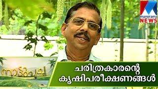 getlinkyoutube.com-Historian's farm experiments | Manorama News | Nattupacha