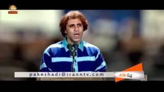 getlinkyoutube.com-طنز جنجالي بابك زنجاني - اختلاس - فيش حقوقي - funny and happy movies in pakeshadi