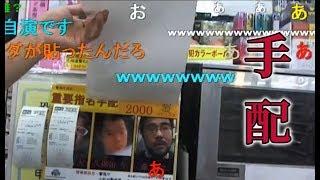 getlinkyoutube.com-横山緑 コンビニに指名手配ポスターが貼られてた(ニコ生)