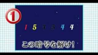 getlinkyoutube.com-イープラスPresents BS-TBS「最新型イベントX 」 第2回 「リアル脱出ゲーム 後編」