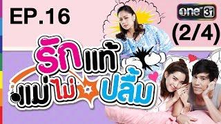 getlinkyoutube.com-รักแท้แม่ไม่ปลื้ม | EP.15 (2/4) | 22 ก.พ. 60 | ช่อง one31