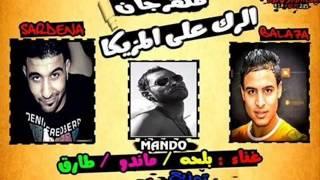 getlinkyoutube.com-مهرجان الرك على المزيكا غناء ماندوـ بلحه ـ طارق ـ توزيع سردينه