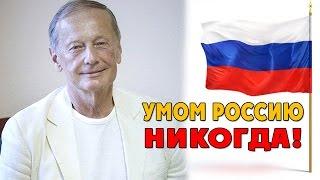 getlinkyoutube.com-Умом Россию никогда! Концерт Михаила Задорнова 2017