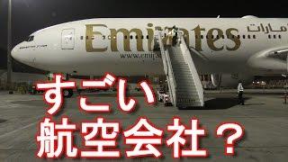 getlinkyoutube.com-【4K】アキーラさん利用①エミレーツ航空EK319(成田空港→ドバイ)EK319・Emirates airlines from Tokyo to Dubai旅行ジャーナリスト大川原 明!乗車ルポ!