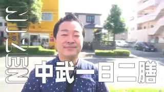 getlinkyoutube.com-『リブロンチャンネル』 #3 「中武一日二膳編」