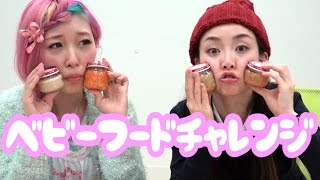getlinkyoutube.com-ベビーフードチャレンジ with くまみき♡※概要欄読んでね!! - 2015.4.2 SasakiAsahiVlog