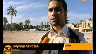getlinkyoutube.com-Полковник Муаммар Каддафи сдаваться не спешит