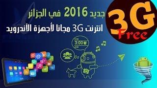 getlinkyoutube.com-حصريا في الجزائر جديد 2016 : انترنت 3G مجانا على أنظمة الأندرويد ( دون روت )
