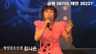 getlinkyoutube.com-가수김나은  - 태양같은인생