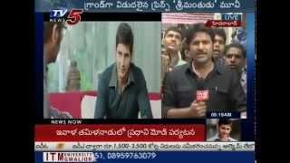 "getlinkyoutube.com-Amazing Positive Response For Mahesh Babu ""Srimanthudu"" Movie : TV5 News"