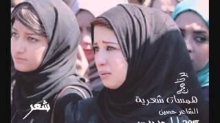 getlinkyoutube.com-شعر الى طالبات الجامعة    الشاعر حسين الحديدي