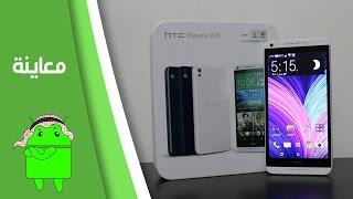 getlinkyoutube.com-معاينة جهاز الـ HTC Desire 816