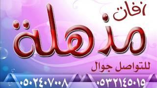 getlinkyoutube.com-شيله ناصر السياحني  باسم نايف   لطلب 0502407008مذهله