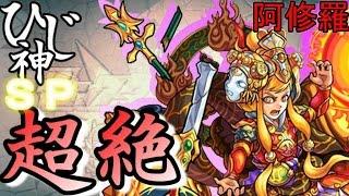 getlinkyoutube.com-ひじ神【モンスト】阿修羅 降臨~超絶~【紅蓮燃ゆるは妄執の悪】 モンスト 怪物彈珠 Monster strike