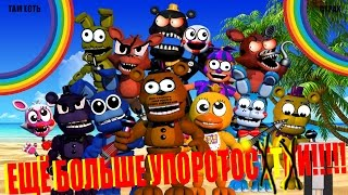 getlinkyoutube.com-Как сделать FNAF WORLD БОЛЕЕ УПОРОТЫМ!(How to Make FNAF WORLD Very Funny) (J.M.Starly Version)