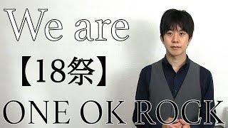 getlinkyoutube.com-【歌詞/和訳/解説】We are - ONE OK ROCK【ワンオク/カバー/18祭(フェス)】