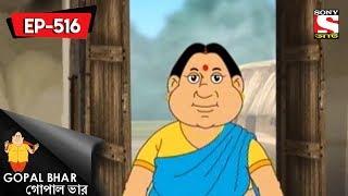Gopal Bhar (Bangla) - গোপাল ভার) - Episode 516 - Hingshar Phal - 17th June, 2018