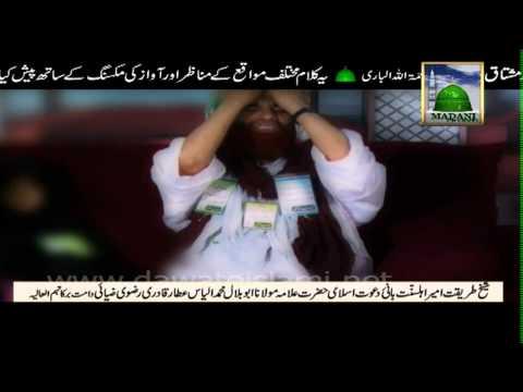 Heart Touching Istighasa - Nigah e Lutf k Umeedwar Hum bhi hain - Haji Mushtaq Attari