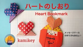 getlinkyoutube.com-折り紙でハートのしおり Origami HeartBookmark