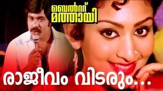 Rajeevam Vidarum... | Ratheesh Super Hit Malayalam Movie | Belt Mathai | Video Song