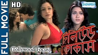 Tollywood Focus {HD} - Superhit Bengali Movie - Swastika Mukherjee | Amitabha Bhattacharya