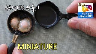 미니어쳐 후라이팬 만들기how to make miniature frying pan with polymer clay