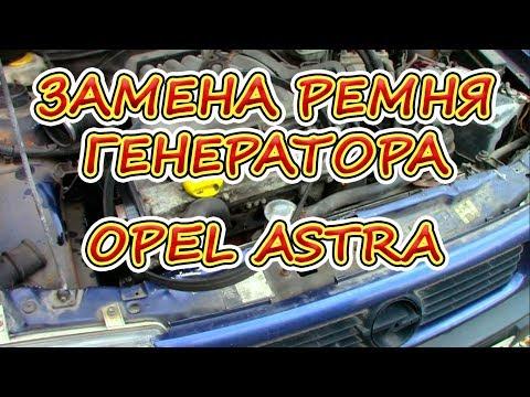 Замена ремня генератора Opel. Особенности ремонта.