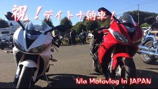 getlinkyoutube.com-祝!デイトナ 675 納車!|Triumph DAYTONA675【モトブログ】
