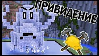 getlinkyoutube.com-ПРИВИДЕНИЕ , ЧУЖОЙ и ЕДА в майнкрафт !!! - МАСТЕРА СТРОИТЕЛИ #12 - Minecraft